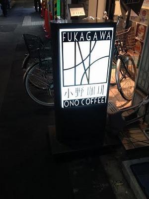 小野コーヒー  看板
