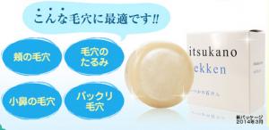 石鹸  3