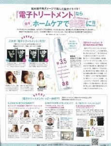 20150812_bea's-up_記事 M
