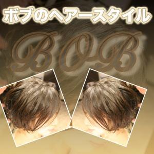 ボブのヘアスタイル