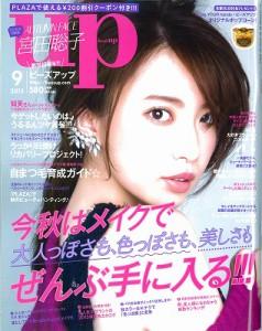 20150812_bea's-up_表紙 M