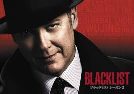 ブラックリスト 2