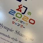 アルマダオリンピック1